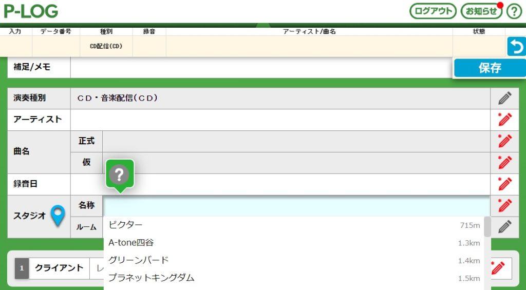 P-LOGの情報登録画面